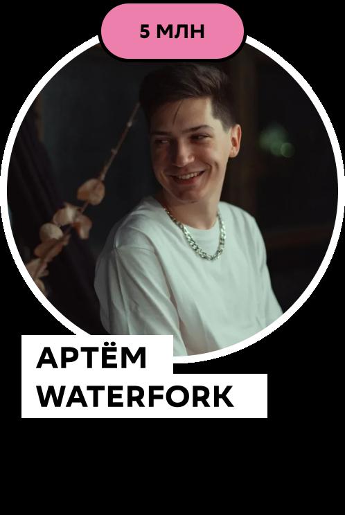 Артем Waterfork