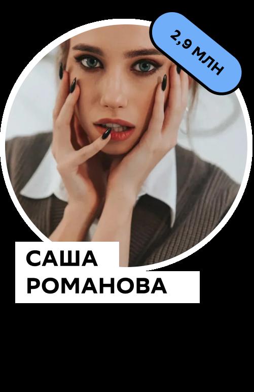 Саша Романова