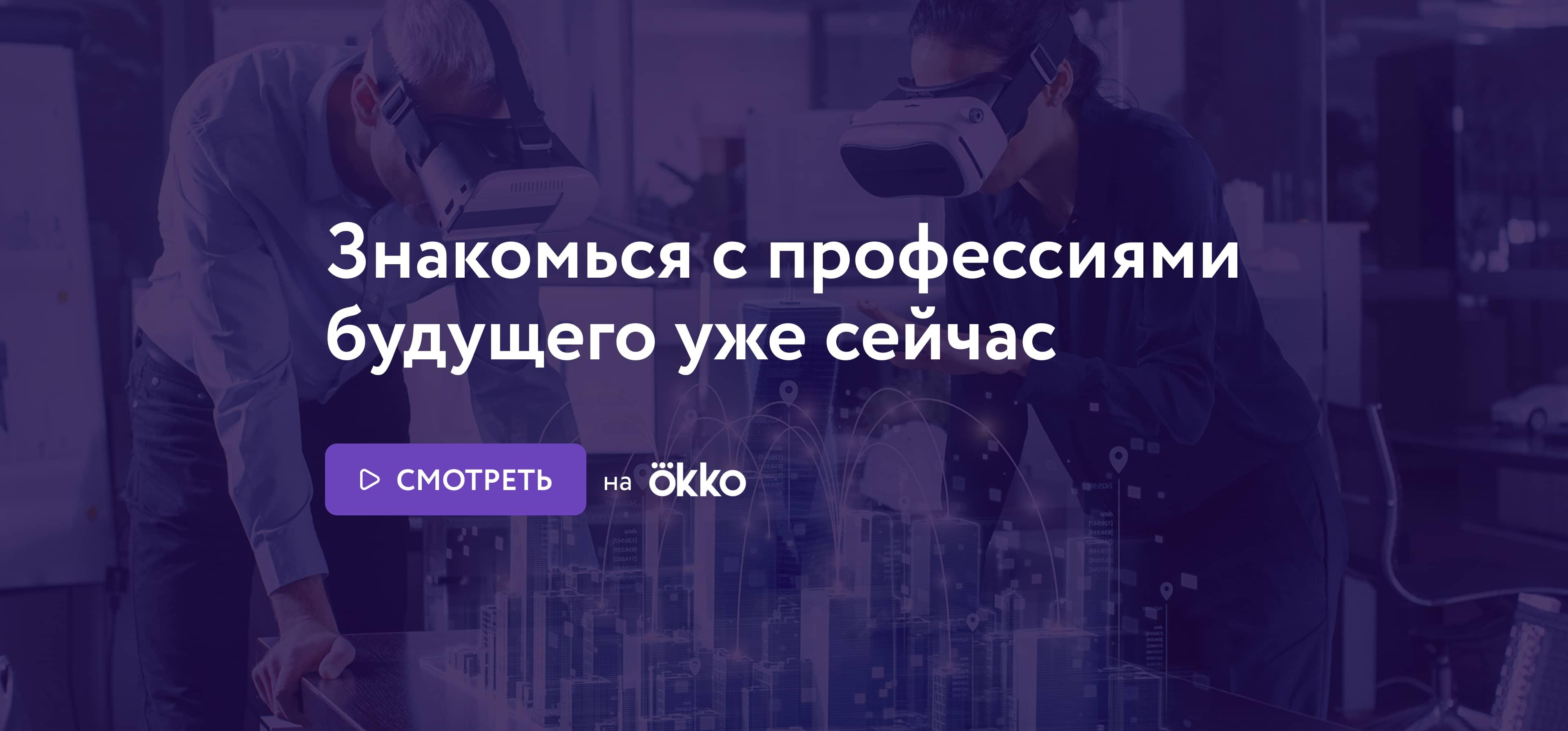 «Профессии будущего» смотреть онлайнй