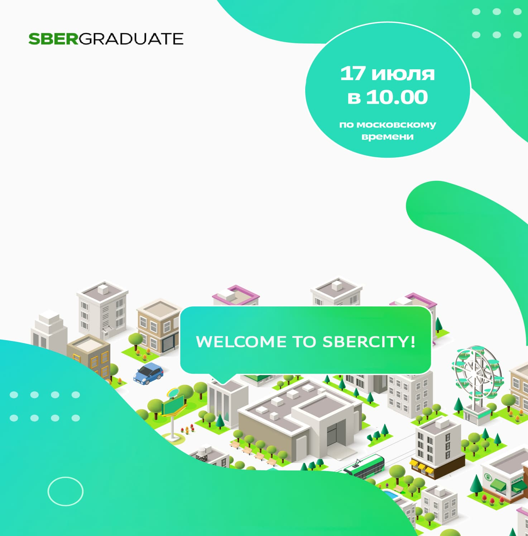 DIGITAL выпускной образовательных программ Сбера
