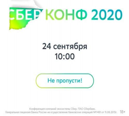 СБЕР КОНФ