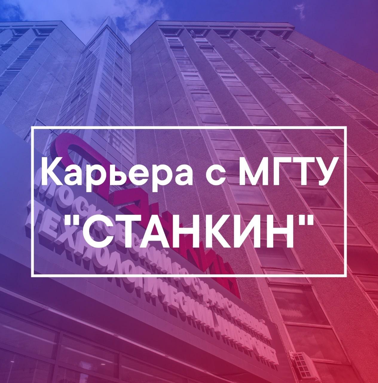 Ярмарка вакансий МГТУ СТАНКИН