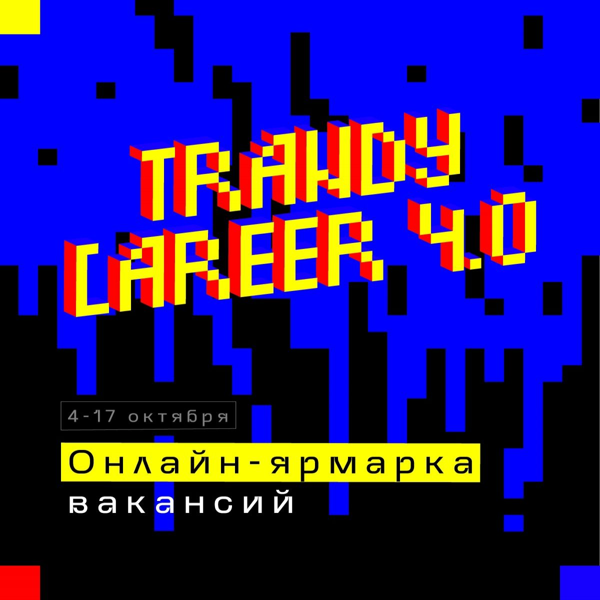 Онлайн-ярмарка вакансий trANDY career 4.0